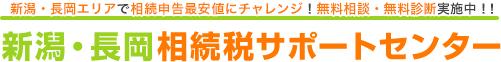 新潟・長岡相続税サポートセンター