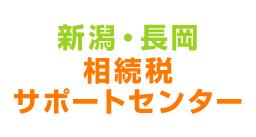 新潟・長岡 相続税 サポートセンター